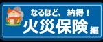 火災保険編